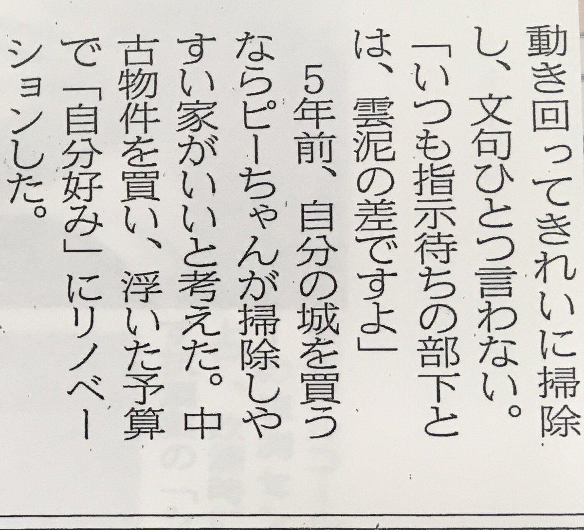 日経新聞に「独身女性の間で中古リノベ物件がブーム」という記事を見つけ、ペットのために自宅をリノベーションした女性が紹介されてたんだけど、よくよく読んだら衝撃の内容だった