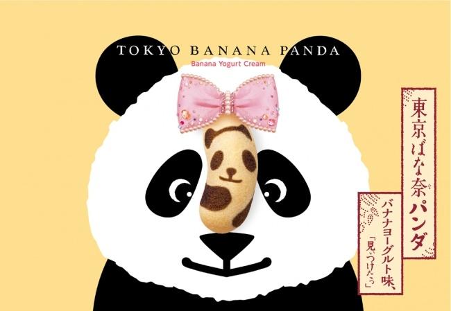 東京ばな奈パンダ バナナヨーグルト味