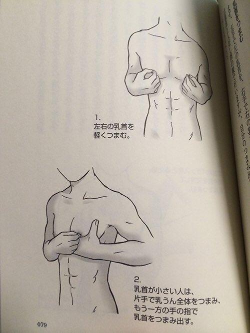 できる男は乳首で決まる