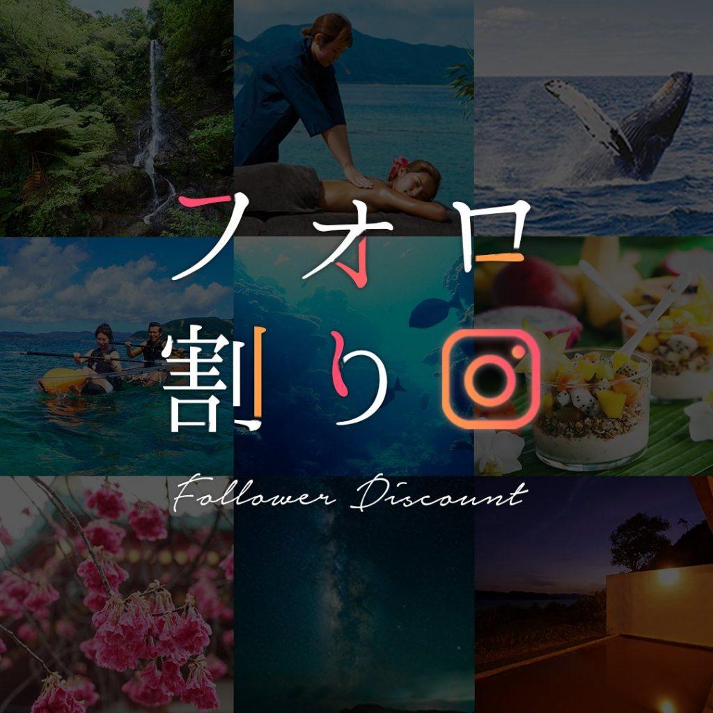 奄美大島で期間限定の日本初「フォロ割プラン」