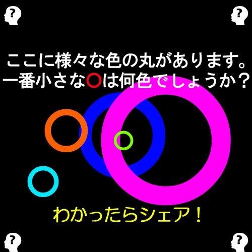 一番小さな○は何色でしょうか?