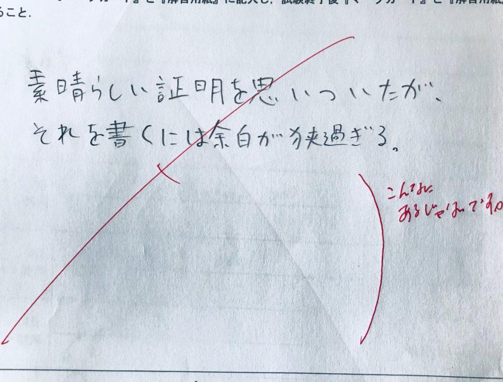 数学βにて
