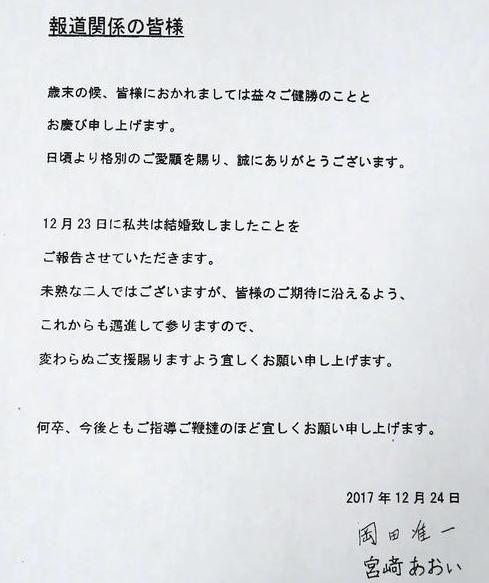 岡田准一さん 宮崎あおいさん ご結婚おめでとうございます!