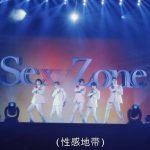 SEXY ZONE は性感地帯