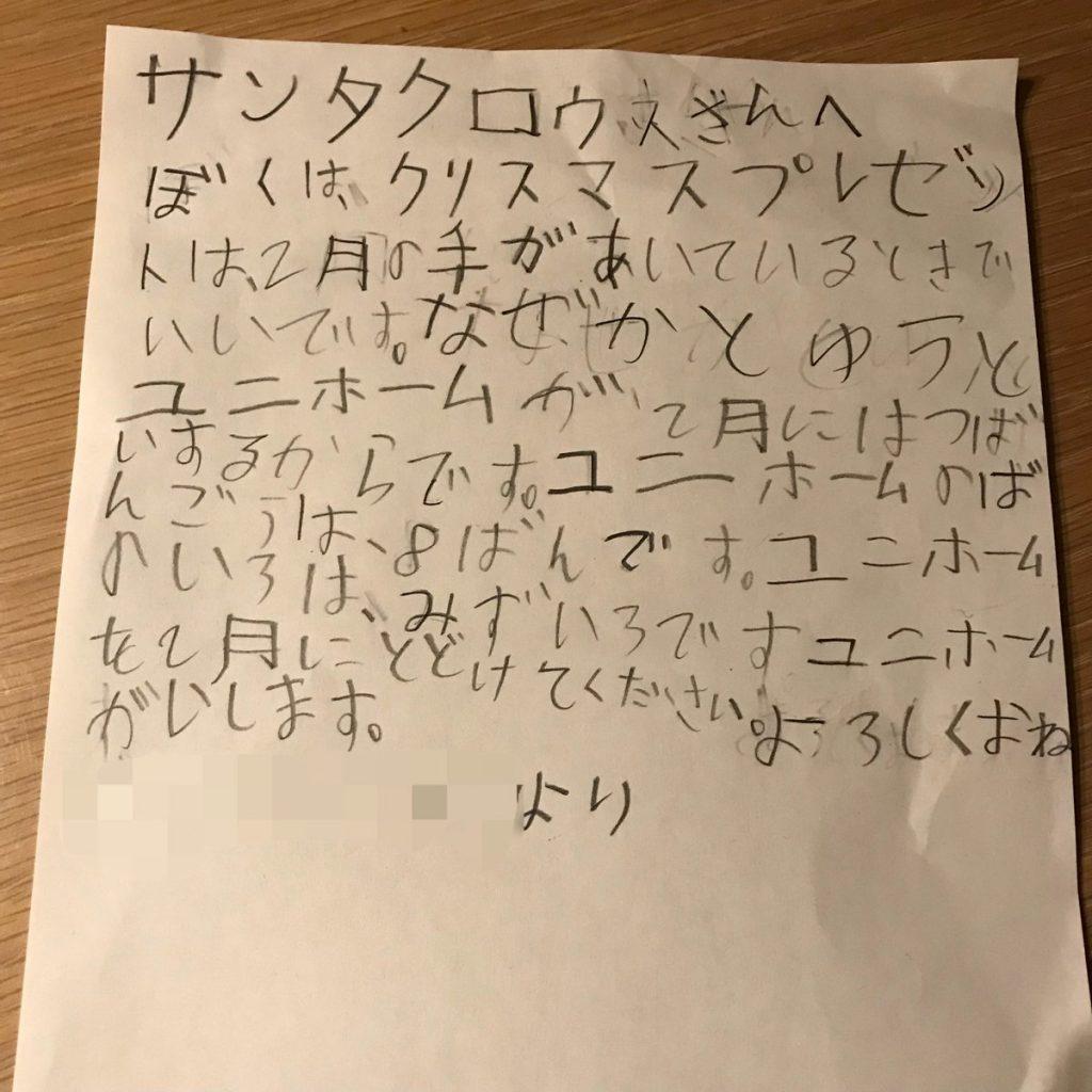 息子がサンタ宛へ一生懸命書いたと思われるお手紙