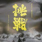 唐津競艇のポスター