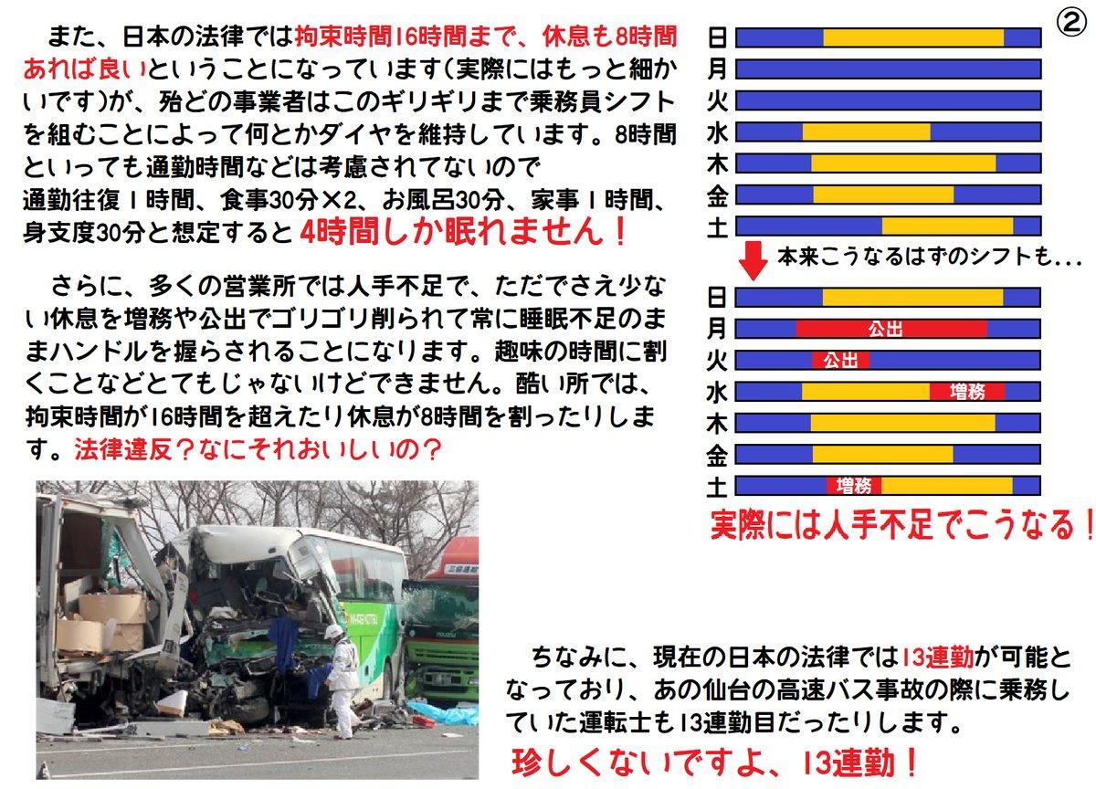 運転士の俺が日本の路線バスがどれだけヤバいのかまとめてみた