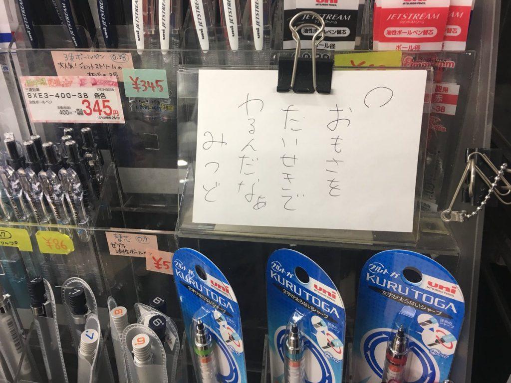 大阪大学生協の試し書きにセンスのある落書きしたのは誰ですか??