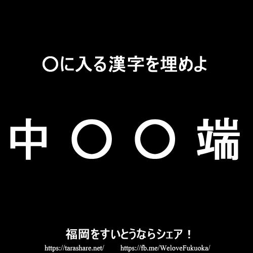 福岡人だけ全く違う答えになるクイズ