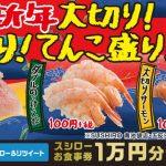 【スシロー】抽選で10名様にお食事券1万円分をプレゼント