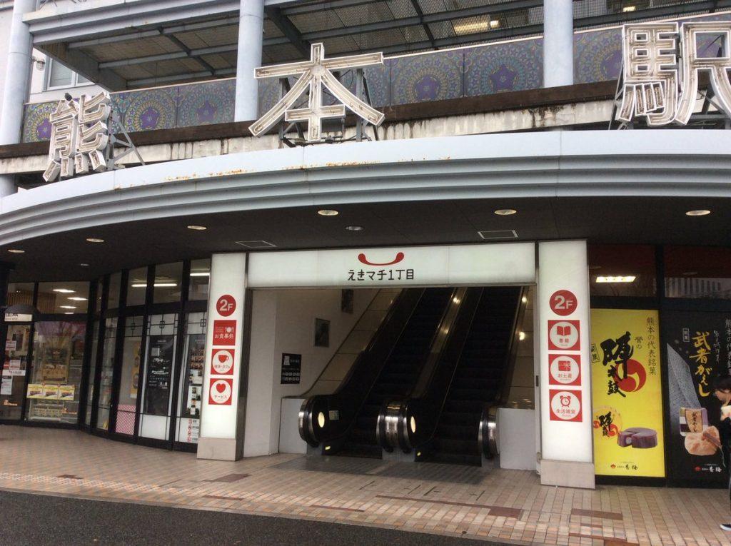 えきマチホイホイ@熊本駅