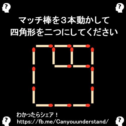 マッチ棒を3本動かして四角形を二つにしてください