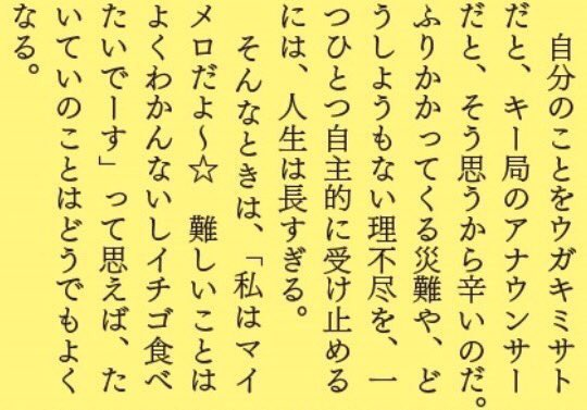 宇垣アナのマイメロ論