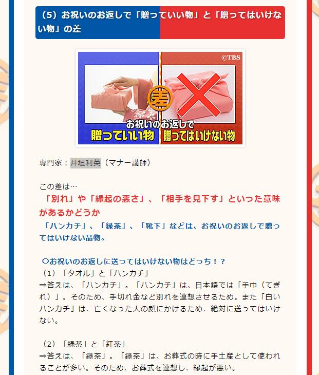 TBS この差って何ですか? と井垣利英氏への反論