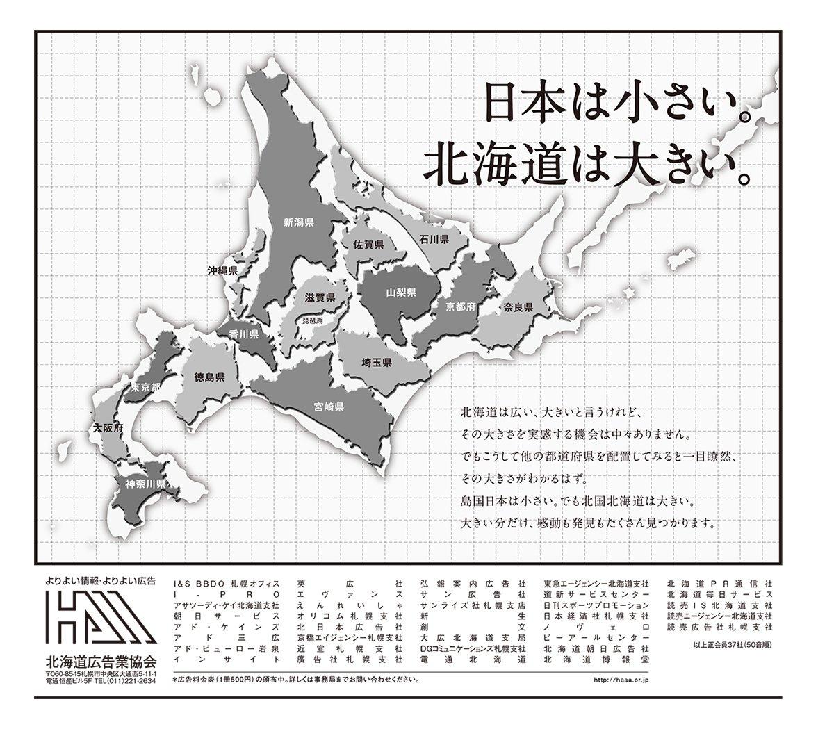北海道と他の都道府県と比較