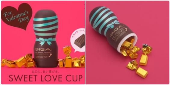 【朗報】義理TENGA、ついに本当の義理チョコになる