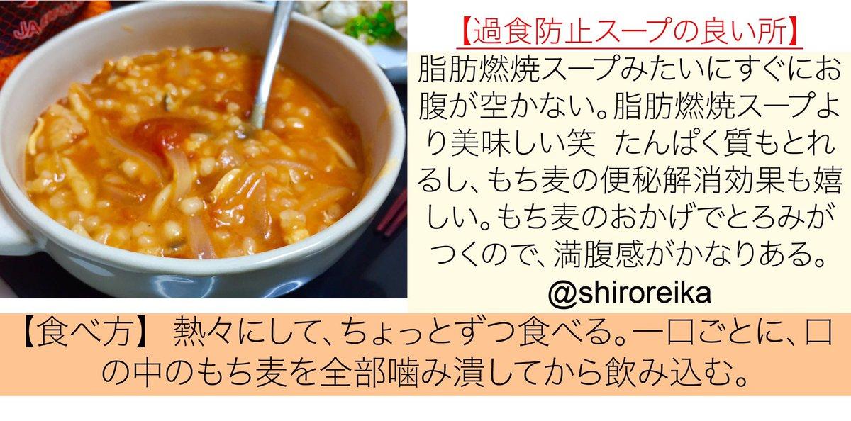 過食防止スープのレシピ