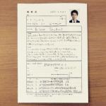 竹内涼真の履歴書に書いてある電話番号 08001706113