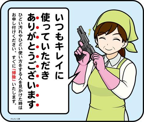いつもキレイに使っていただき~・銃オバチャン 11×13cm ¥300