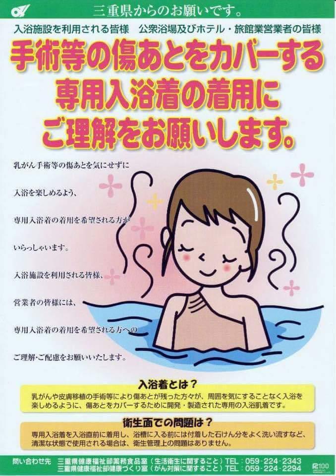 手術等の傷跡をカバーする専用入浴着(バスタイムカバー)への理解を促すポスター