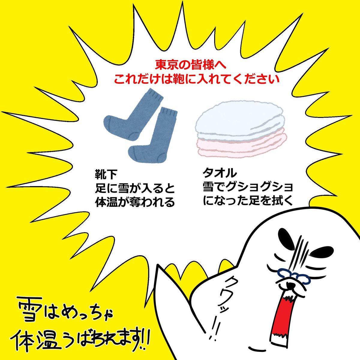東京の皆様へ