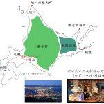 道民以外の北海道のイメージ