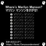 Where's Marilyn Manson? マリリン マンソンをさがせ!