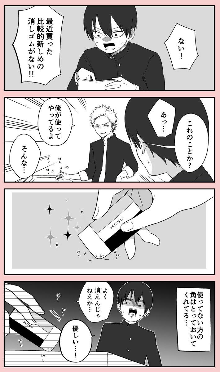 【創作漫画】微妙に優しいいじめっ子