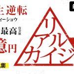 賞金1億円、人生逆転番組「リアルカイジGP」
