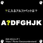 「?」に入るアルファベットは何でしょう?