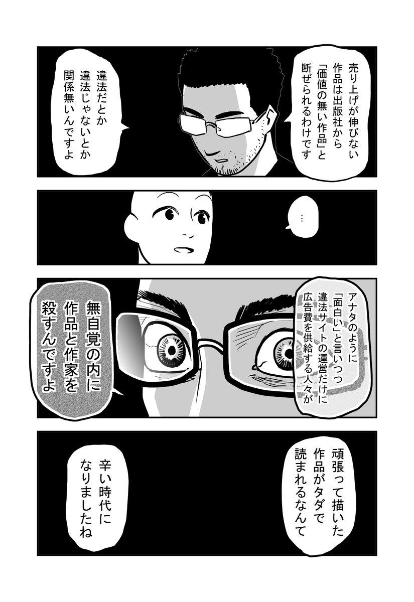 違法漫画サイトに関しての作家の嘆きを漫画にしました。