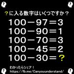 計算式のルールを見抜いて回答してください