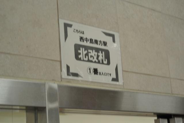 西中島南方駅北改札