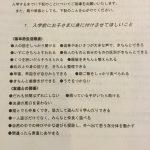 【無茶】教育委員会から小学校入学前の保護者へお願い