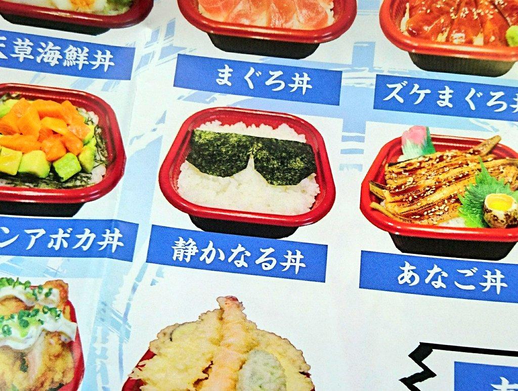 熊本 本まる寿司 静かなる丼