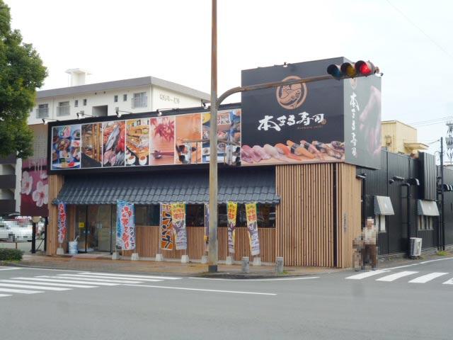 お寿司ランチ食べました☆ リニューアルした 『本まる寿司』