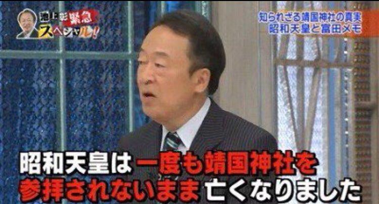 昭和天皇は一度も靖国神社を参拝されていない