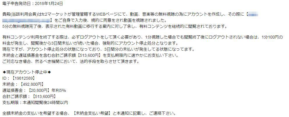 【架空請求メール】素直で律儀なJKに親切な詐欺師