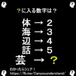 「?」に当てはまる数字はいくつでしょうか?