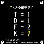「K」に当てはまる数字はなんでしょうか?