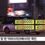 【平昌観戦要注意】韓国の危険な偽タクシー
