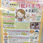 保育士を応援する松戸手当【45,000円~72,000円/月】
