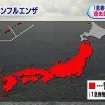 【北海道以外に警報】今のところは少ないですが充分注意しましょう!