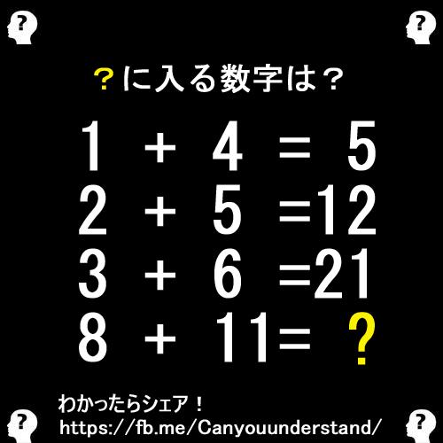 1000人に一人しか解けないと言われるクイズです。
