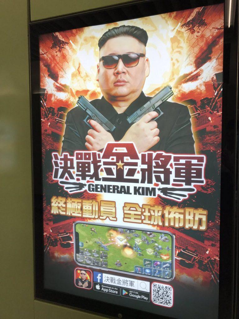 香港の地下鉄の駅にあった広告