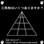 三角形はいくつありますか?
