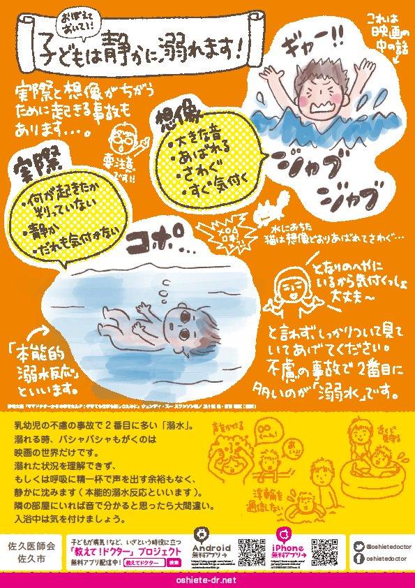子どもが溺れる時は、静か。