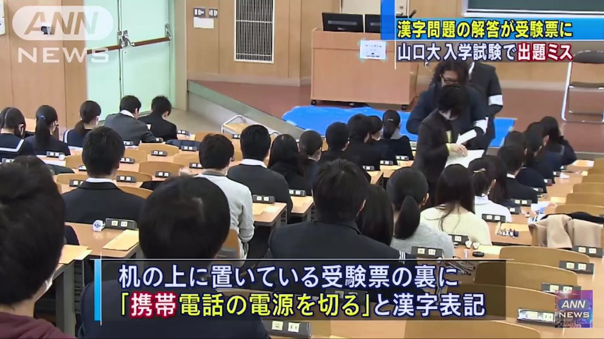 山口大学入試の出題ミス