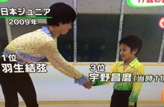 2009年の羽生結弦&宇野昌磨