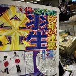 【欲しい方必見】羽生選手金メダル獲得の号外新聞について